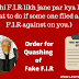 Jhoothi F.I.R likh jane par kya kare ? ( What to do if some one filed a fake F.I.R against on you.)