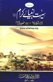 Seerat-e-Ambiya-e-Kiraam by Abdur Rahman