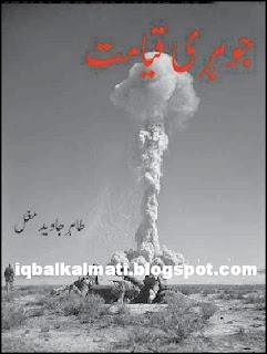 Johri Qayamat By Tahir Javed Mughal PDF Novel