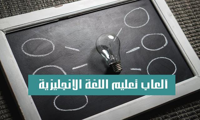 العاب تعليم اللغة الانجليزية للكبار و للأطفال مجانا