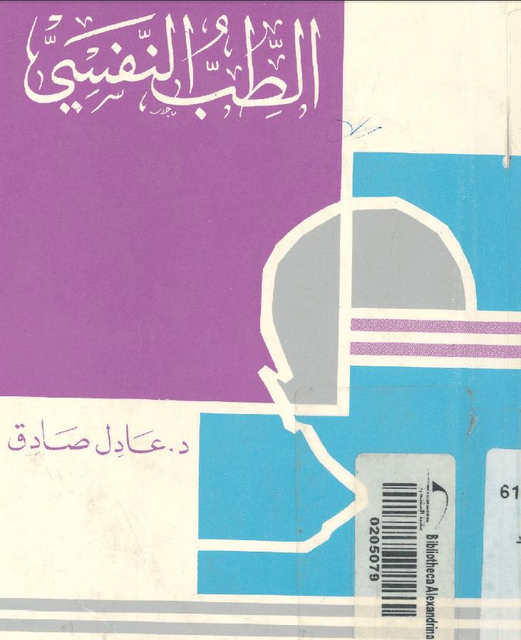 كتاب الطب النفسي عادل صادق pdf
