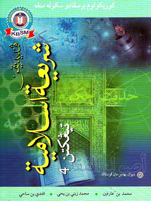 Pendidikan Syariah Islamiah Kbsm Buku Teks