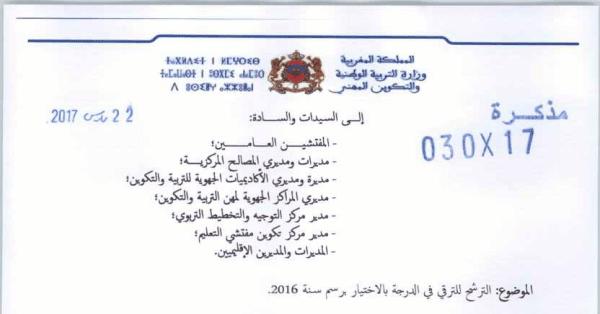 مذكرة : الترشح للترقي في الدرجة بالاختيار برسم سنة 2016