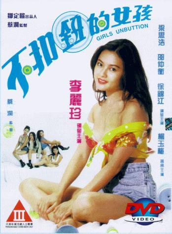 Girls Unbutton (1994)