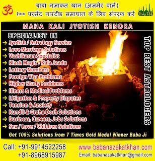 Vashikaran Baba Ji ludhiana punjab india