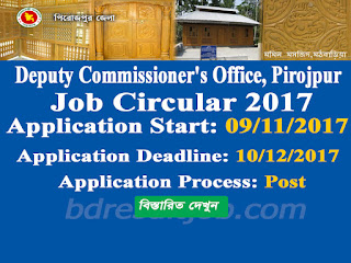 Deputy Commissioner's Office, Pirojpur Nazi Cum Cashier, Office Assistant cum Computer Typist, Certificate Assistant and Traser Job Circular 2017