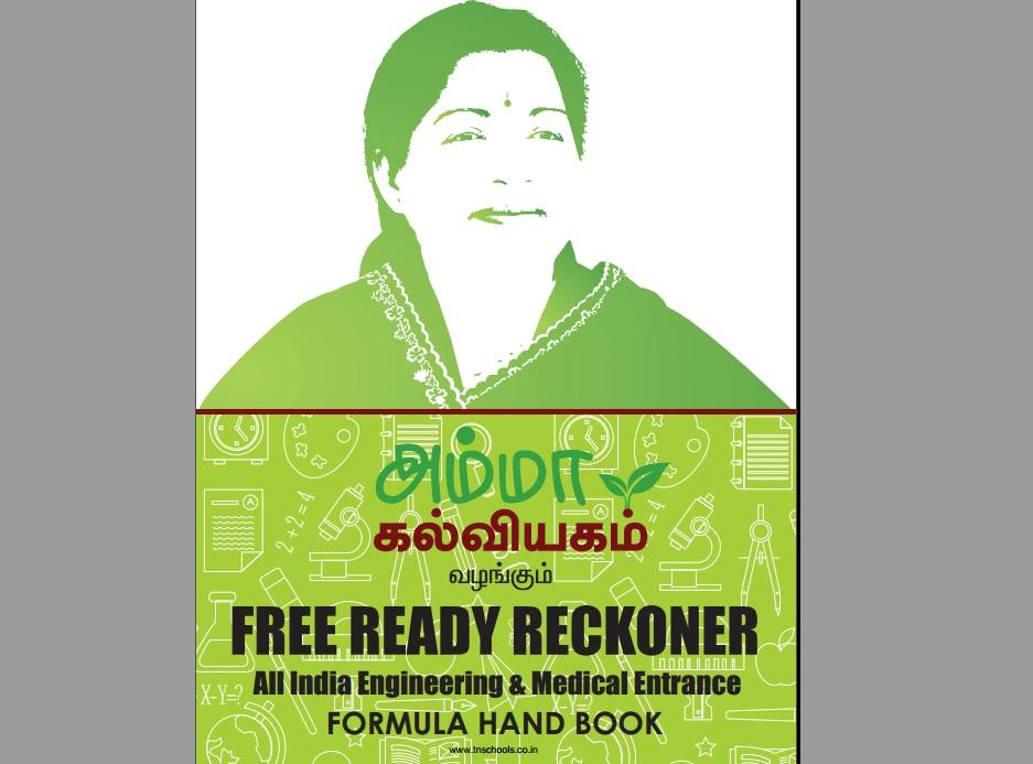 amma neet formula guide book download ammakalviyagam in tnschools
