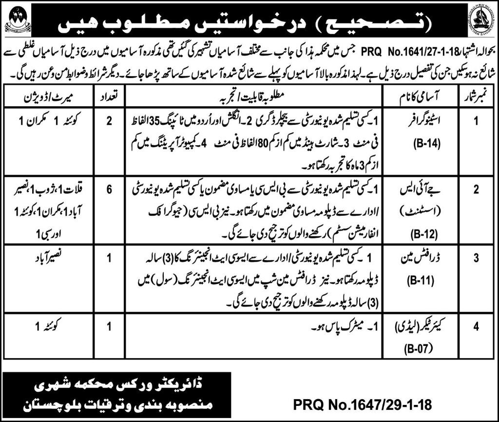 Last Date:  27 Feb 2018  Location:  Balochistan  Posted on:  30 Jan 2018  Category:  Government  Organization:  Planning and Development Department  Website/Email:  N/A  No. of  Vacancies  N/A  Education required:  Graduation, MBBS,  How to Apply:  Mentioned in Newspaper ad