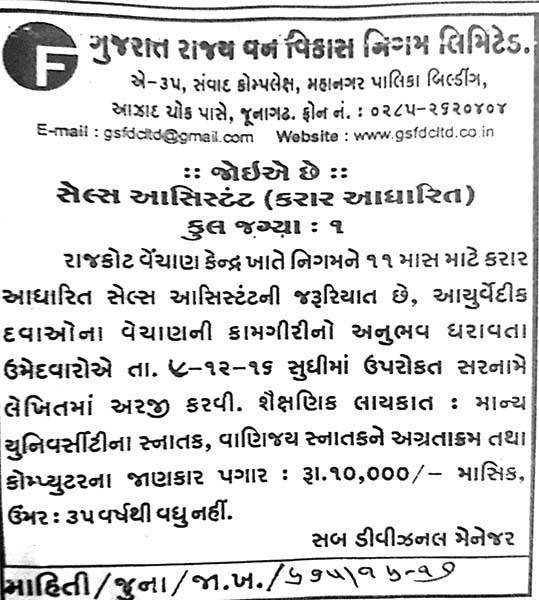 Gujarat State Forest Development Corporation Ltd. Recruitment 2016 for Sales Assistant Posts