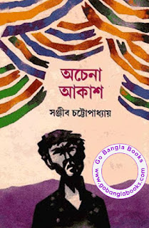 Ocena Akash by Sanjib Chattopadhyay - PDF Book