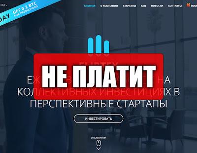 Скриншоты выплат с хайпа elirtex.com