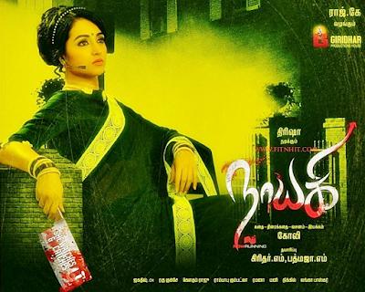 Thriller Movie Nayaki Motion poster Trisha First look