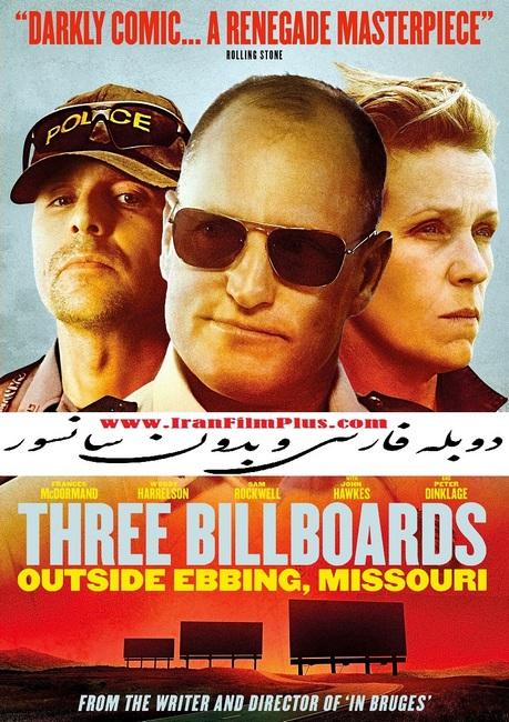 فیلم دوبله: سه بیلبورد خارج از ابینگ، میسوری (2017) Three Billboards Outside Ebbing, Missouri
