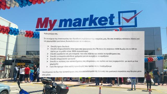 Υποχρεωτικά κέφια από τους αχάριστους εργαζόμενους ζητά διευθύντρια σούπερ μάρκετ
