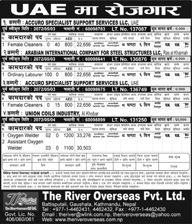 Job Vacancy at UAE Salary Rs.33,276/-