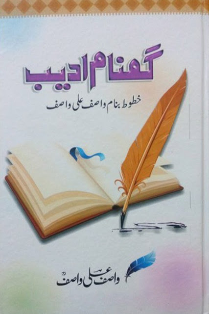 Gumnaam Adeeb   By Wasif Ali Wasif Urdu PDF Book