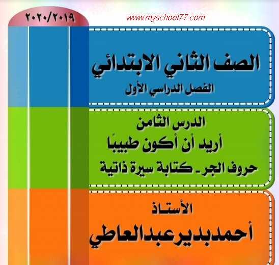 درس اريد أن أكون طبييبا لغة عربية تانيه ابتدائى ترم اول 2020- موقع مدرستى
