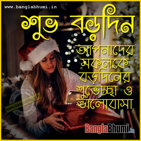 Bangla Christmas Image Free Download & Share
