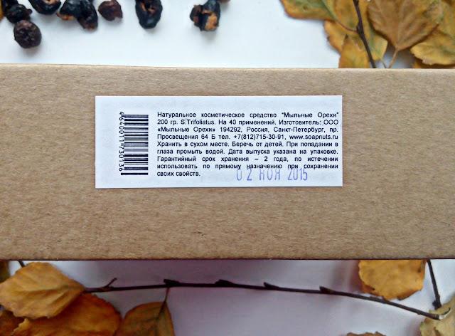 Сушенные плоды сапиндуса