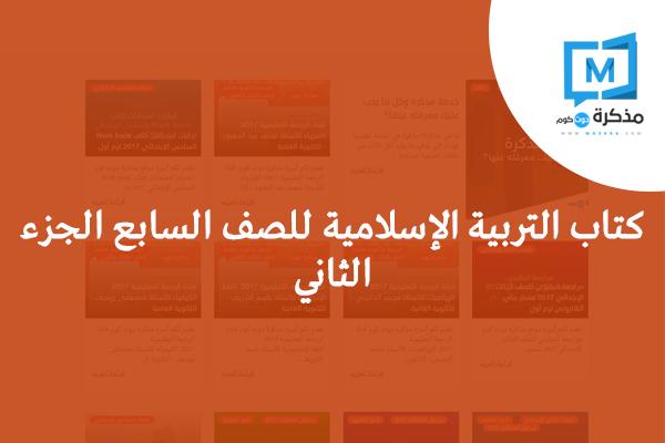 كتاب التربية الإسلامية للصف السابع الجزء الثاني