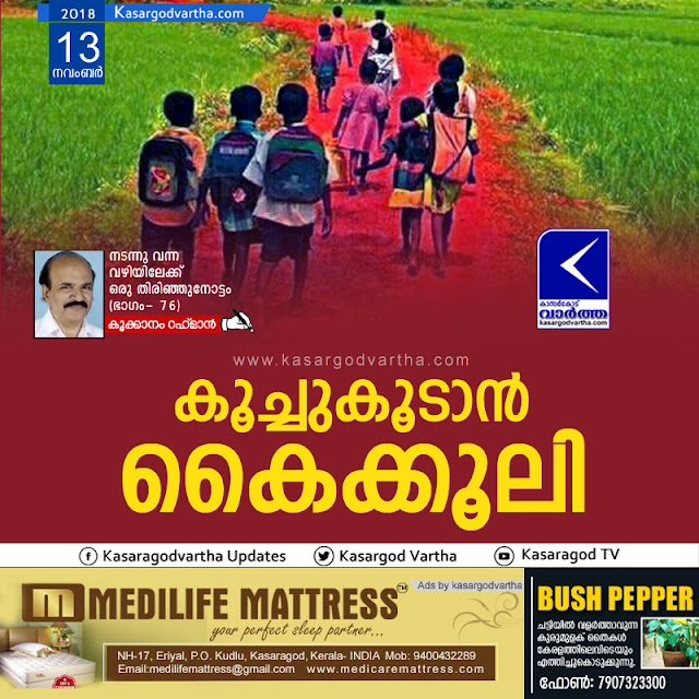 Kerala, Article, Kookkanam Rahman, Story of my foot steps 76