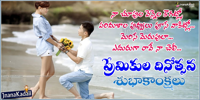 Here Best telugu love quotations for Valentines Day, February 14 Valentines Day quotes in telugu, Beautiful love quotes on Valentines Day, Valentines Day love quotes in telugu, Latest Telugu Language True Love Sayings, 2016 Love Quotations in Telugu, Valentine's Day Best Telugu Love Pictures and Wallpapers, Telugu Love sms for valentines Day, True Love Pictures and Valentines Day Wallpapers nice images, Breakup Quotations in Telugu Language,Sad alone Love Quotes and Thoughts Wallpapers Pics.