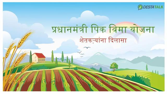 Prime crop insurance plan पीक विमा भरण्यासाठी 9 ऑगस्ट अखेरचा दिवस