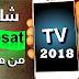بالمجان مدى الحياة شاهد جميع قنوات نايل سات و أسترا العالمية والعربية بهذا التطبيق الجديد كليا