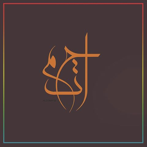 معنى اسم حاتم Hatem وصفاته