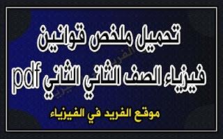ملخص جميع قوانين فيزياء ثاني ثانوي 2018 pdf، المنهج المصري قوانين الفيزياء للثاني الثانوي عملي في ورقتين
