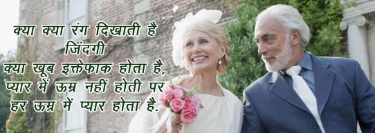 Love Shayari in Hndi
