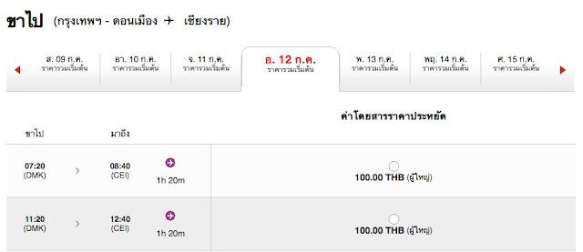 วิธีจองตั๋วโปร 0 บาทแอร์เอเชีย (Airasia Big Sale)