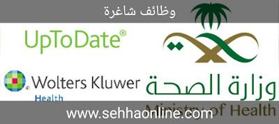 وظائف وزارة الصحة السعودية-Jobs of the Saudi Ministry of Health