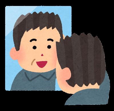 発毛のイラスト(ふさふさ)