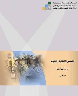 كتاب الأمن والسلامة لتخصص مدني pdf