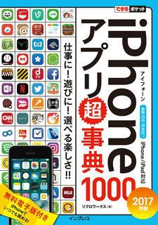 iPhoneアプリ超辞典1000 2017年版