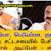 STALIN ANGRY WITH ADMK MEMBERS   ANDROID TAMIL