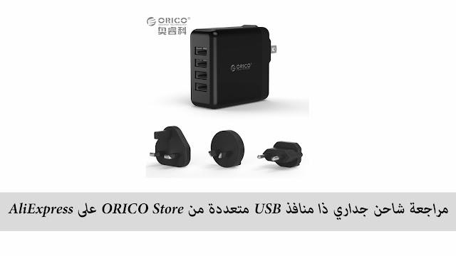 مراجعة شاحن جداري ذا منافذ USB متعددة من ORICO Store على AliExpress