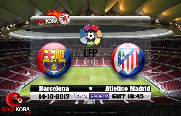 مشاهدة مباراة أتلتيكو مدريد وبرشلونة اليوم 14-10-2017 في الدوري الأسباني