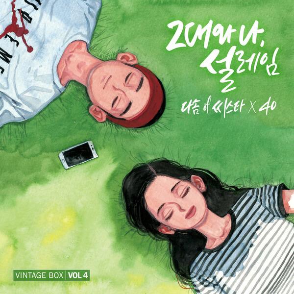 40, DASOM (다솜) of SISTAR – You & I (그대와 나, 설레임) Lyrics