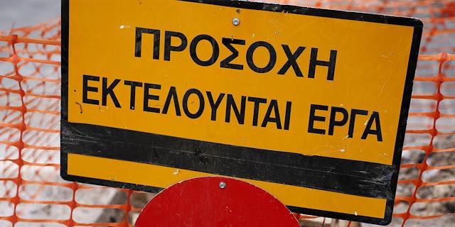 Προκήρυξη σύμβασης για έργα συντήρησης της παλαιάς Εθνικής οδού Ισθμού - Αρχαίο Θέατρο Επιδαύρου