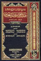 المجموعة الكاملة لمؤلفات الشيخ عبد الرحمن بن ناصر السعدي