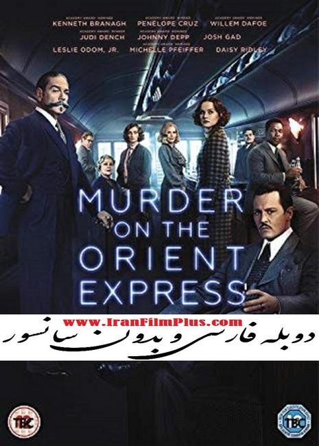 فیلم دوبله: قتل در قطار سریعالسیر شرق (2017) Murder on the Orient Express