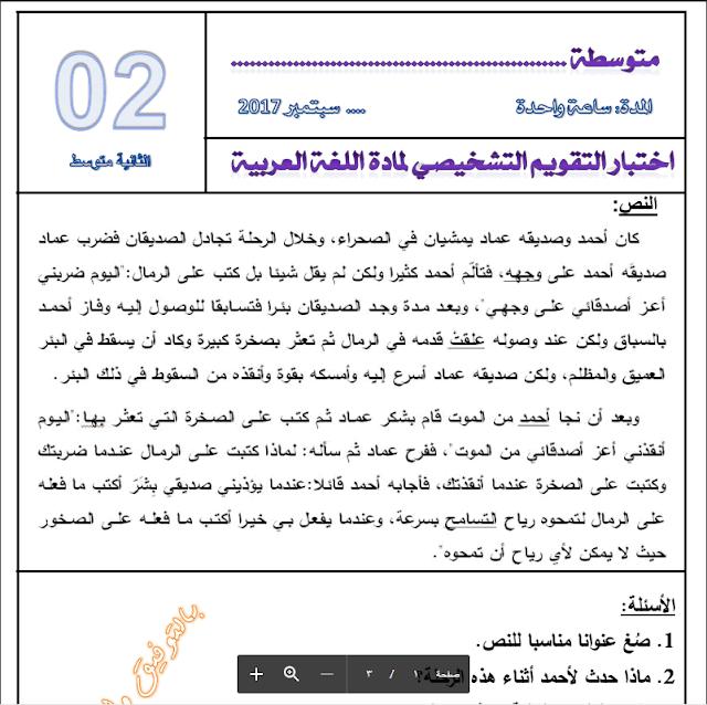 التقويم التشخيصي للسنة الثانية متوسط لغة عربية الجيل الثاني 2017/2018