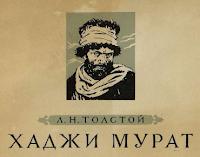 kritika-hadzhi-murat-tolstoj-otzyvy