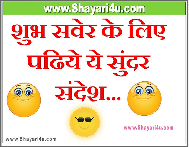 Best Hindi Suvichar to Say Good Morning
