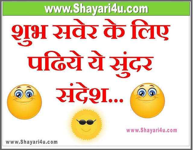 Best Hindi Suvichar to Say Good Morning