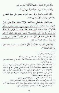 bukti Ulama Najd ber AQIDAH Salaf Sebelum Lahirnya Wahabi Setan NAJD