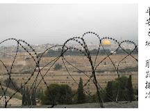 總結 - 門外漢看以色列