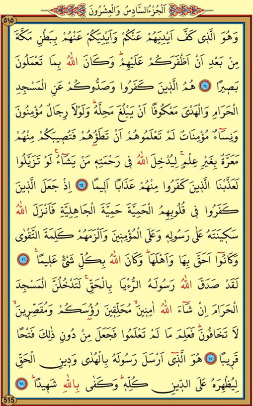 Fetih Suresi Arapça 4. Sayfa